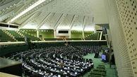 مجلس با کلیات طرح بانک مرکزی موافقت کرد