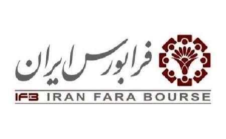 نگاهی به روند معاملات در فرابورس ایران
