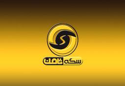 جزییات کلاهبرداری سکه ثامن/ سایت سکه ثامن هیچ گونه مجوزی نداشته است!