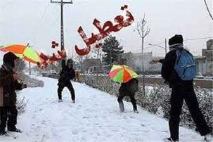 مدارس  قزوین پنجشنبه سوم بهمن تعطیل است