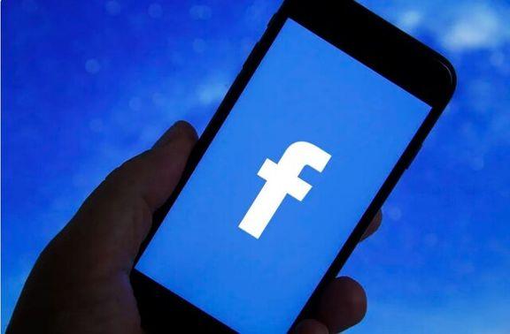 توضیح فیس بوک درباره اختلال دو ساعته