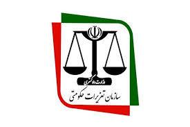 بیش از 4 هزار پرونده تعزیرات در استان همدان
