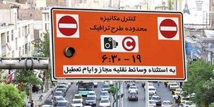 طرح ترافیک احتمالا از 23 فروردین ماه اجرایی میشود