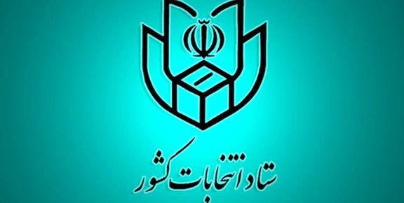 جزئیات ثبت نام داوطلبان انتخابات یازدهمین دوره مجلس منتشر شد