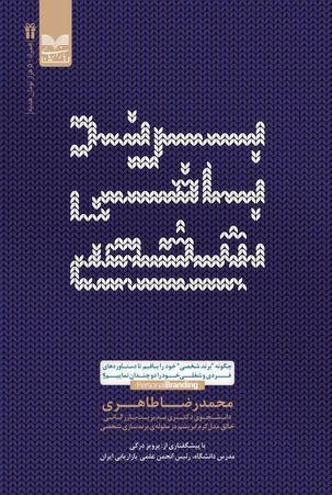 کتاب «برندبافی شخصی» منتشر شد
