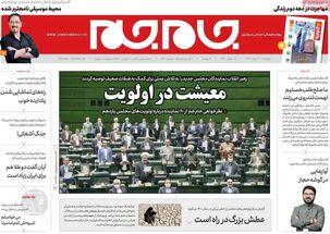 عناوین روزنامههای چهارشنبه ۸ خرداد ۹۹