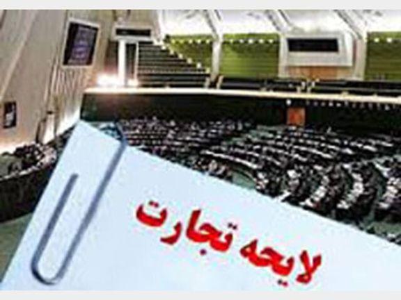اتاق بازرگانی نسبت به لایحه تجارت مصوب شده توسط مجلس واکنش نشان داد