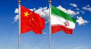 تلاش ایران و چین برای بستن قرارداد 25 ساله زیر سوال بردن آمریکا است