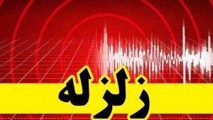 زلزلهای ۵.۴ ریشتری در هرمزگان