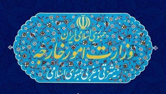 هشدار وزارت امورخارجه  به اتباع ایران: با آمریکا سفر نکنید