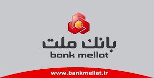 تراز درآمدی شهریورماه «وبملت»  مثبت 1780 میلیارد تومان  اعلام شد/افزایش 80 درصدی تراز درآمدی بانک ملت در شهریورماه