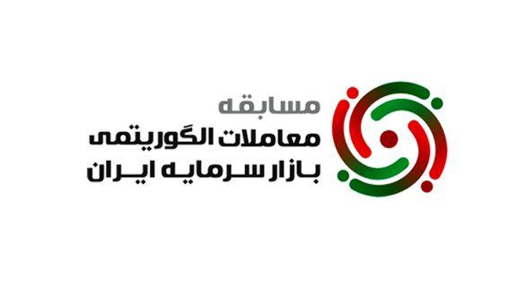 افتتاحیه دومین دوره مسابقات معاملات الگوریتمی بورس ایران شنبه 28 دی