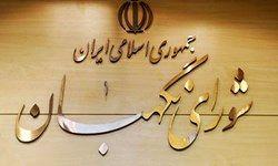 ممنوعیت به کارگیری بازنشستگان تایید  شد