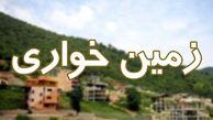 زمین خواری اینبار در مازندران