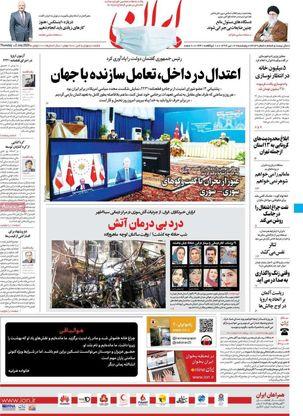 عناوین روزنامههای شنبه 14 تیرماه 99