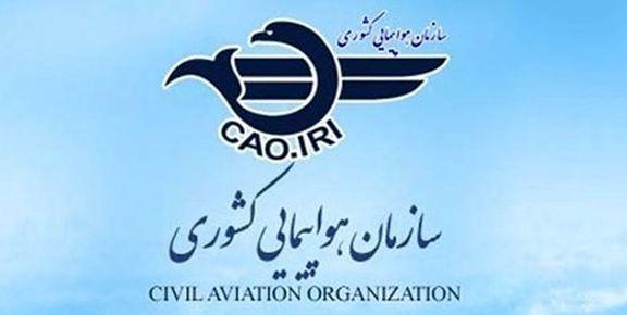 بیانیه جدید  سازمان هواپیمایی کشوری درباره جزئیات سقوط هواپیمای اوکراینی