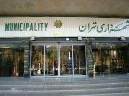 نمایندگان مردم تحقیق و تفحص از شهرداری تهران را از دستور کار خارج کردند