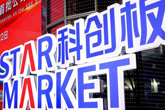 چین میزبان بزرگترین عرضه اولیههای امسال جهان