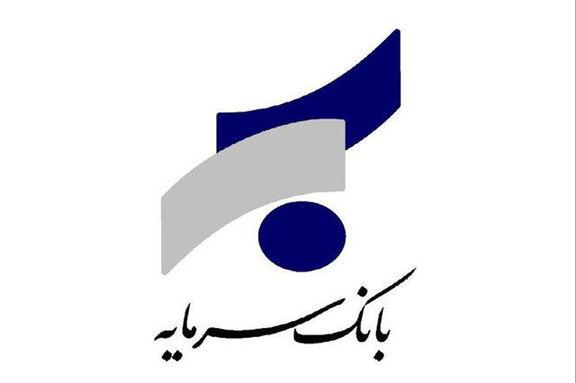 """""""سمایه"""" مجاز به برگزاری مجمع شد"""