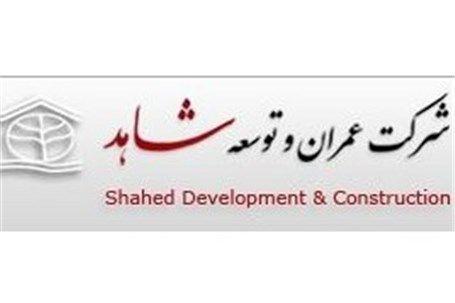 شرکت عمران و توسعه شاهد مجمع فوق العاده برگزار می کند