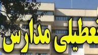مدارس مشهد دوشنبه 11 آذر تعطیل است