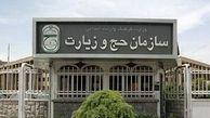 سازمان حج و زیارت از برادر شهید منا شکایت کرد