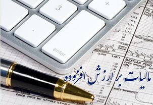 آخرین مهلت ارائه اظهارنامه مالیات بر ارزش افزوده 15 تیرماه خواهد بود