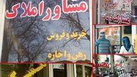 اجاره آپارتمان در منطقه ایرانشهر