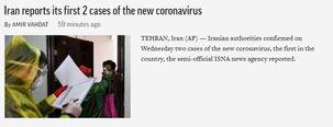 واکنش رسانههای خارجی به ورود ویروس کرونا در ایران