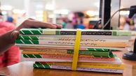 باید حجم کتاب های درسی مدارس نصف شود
