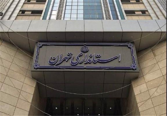 ساعت کاری ادارات پایتخت تا اطلاع ثانوی 7 تا 14 خواهد بود