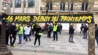 تصاویری از هیجدهمین هفته اعتراض جلیقه زردها در فرانسه + عکس