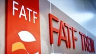 کمیته مشترک برای بررسی لوایح FATF تشکیل شده است