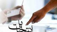 انتخابات مجلس سال آینده در 2 اسفندماه برگزار می شود