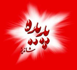 نماد پدیده شاندیز در فرابورس درج شد