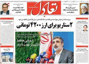 عناوین روزنامههای سهشنبه ۲۸ خرداد ۹۸