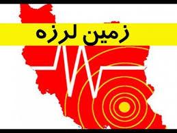 زلزله 4.4 ریشتری در شاهرود