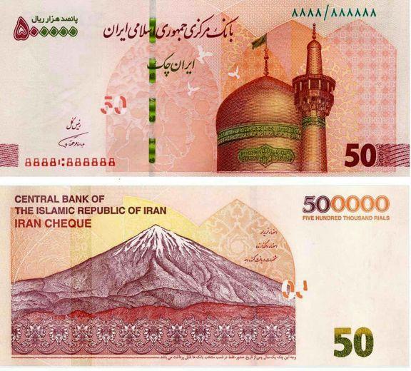 توزیع  ایران چک جدید