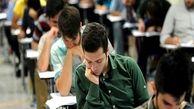 امتحانات  4و 8 خرداد مدارس تهران لغو شد