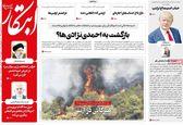 عناوین روزنامههای شنبه 19 بهمن 98