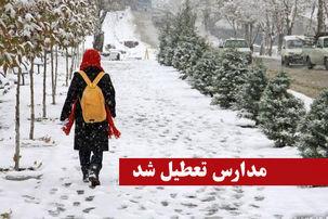 مدارس البرز یکشنبه  26 آبان تعطیل  است