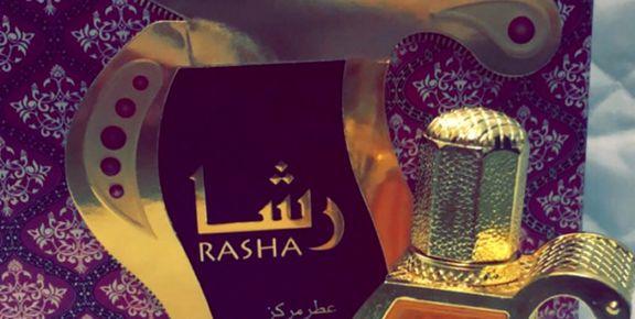 ماجرای توزیع یک عطر خوشبو و سمی با نام «راشا» چیست؟