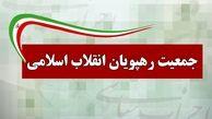 اعضای شورای مرکزی جدید جمعیت رهپویان انقلاب اسلامی انتخاب شدند+ اسامی