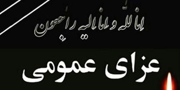 عزای عمومی در  سیستان وبلوچستان به مدت سه روز