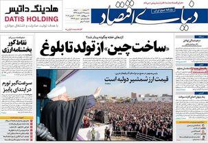 عناوین روزنامه های سه شنبه 29 آبان
