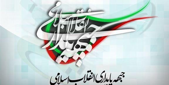 نامزدهای نهایی جبهه پایداری برای حوزه  انتخابیه تهران+ اسامی