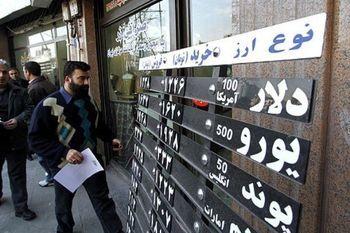 از سوی بانک مرکزی فعالیت 9 صرافی متوقف شد