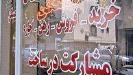 کاهش ۳.۱ درصدی قیمت مسکن در تهران