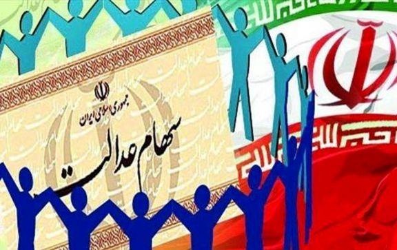 آخرین مهلت ثبت شماره شبا در سامانه سهام عدالت