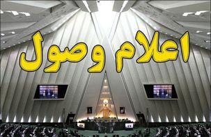 سوال نمایندگان از سه وزیر کابینه اعلام وصول شد